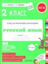 Узорова. Русский язык. 2 класс. Рабочая тетрадь для многораз. исп. 48 проверочных работ. (ФГОС)