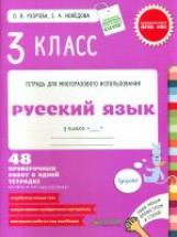 Узорова. Русский язык. 3 класс. Рабочая тетрадь для многораз. исп. 48 проверочных работ. (ФГОС)