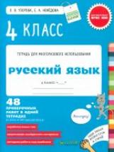 Узорова. Русский язык. 4 класс. Рабочая тетрадь для многораз. исп. 48 проверочных работ. (ФГОС)
