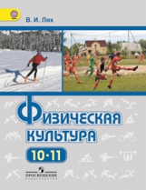 Лях. Физическая культура. Учебник 10-11 кл. (ФГОС) / Базовый уровень