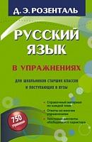 Розенталь. Русский язык в упражнениях. Для школьников старших классов и поступающих в ВУЗы.