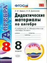 УМК Макарычев. Алгебра. Дидактический материал. 8 класс. / Звавич. (ФГОС).