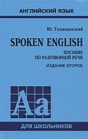 Голицынский. SPOKEN ENGLISH. Пособие по разговорной речи для школьников. (Переплет) 6+