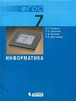 Семакин. Информатика 7 кл. Учебник. (ФГОС).