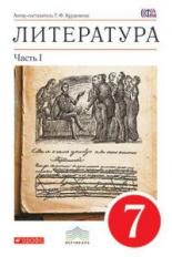 Курдюмова. Литература. 7 класс.  Учебник. Ч.1. ВЕРТИКАЛЬ. (ФГОС).
