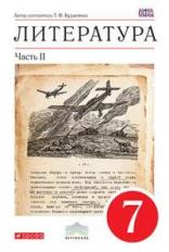 Курдюмова. Литература. 7 класс.  Учебник. Ч.2. ВЕРТИКАЛЬ. (ФГОС).