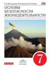 Латчук. ОБЖ. 7 класс Учебник. ВЕРТИКАЛЬ. (ФГОС) /Вангородский