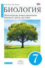 Сонин. Биология. 7 кл. Бактерии, грибы, растения. Учебник (Синий). ВЕРТИКАЛЬ. (ФГОС)