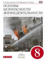 Латчук. ОБЖ. 8 класс.  Учебник. ВЕРТИКАЛЬ. (ФГОС) /Вангородский