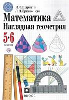 Шарыгин. Математика. 5-6 класс Наглядная геометрия. Учебник. (ФГОС).