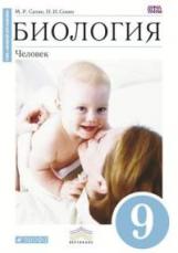 Сонин. Биология. 9 класс Человек. Учебник (Синий). ВЕРТИКАЛЬ. (ФГОС) /Сапин