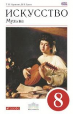 Науменко. Искусство. Музыка. 8 класс Учебник + CD. ВЕРТИКАЛЬ. (ФГОС)