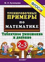 Кузнецова. Тренировочные примеры по математике. Табличное умножение и деление. 2-3 классы. (ФГОС).