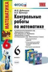 УМК Математика. Контр. раб. 6 класс.  ( к новому учебнику). /Дудницын. (ФГОС).