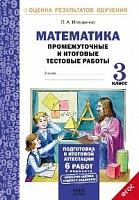 Иляшенко. Математика.3 классПодготовка к итоговой аттестации.Промежуточные и итог. тест. раб.(ФГОС).