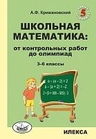 Крижановский. Школьная математика. От контрольных работ до олимпиад 3-6 класс.