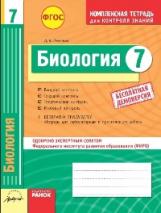 Биология. 7 класс.  Комплексная тетрадь для контроля знаний. Одобрено экспертным советом ФГАУ