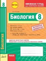 Биология. 8 класс.  Комплексная тетрадь для контроля знаний. Одобрено экспертным советом ФГАУ