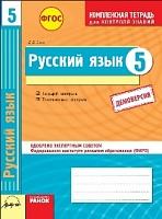 Русский язык. 5 класс.  Комплексная тетрадь для контроля знаний. Одобрено экспертным советом ФГАУ
