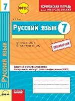 Русский язык. 7 класс.  Комплексная тетрадь для контроля знаний. Одобрено экспертным советом ФГАУ