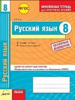 Русский язык. 8 класс.  Комплексная тетрадь для контроля знаний. Одобрено экспертным советом ФГАУ