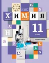 Кузнецова. Химия. 11 класс Учебник. Базовый уровень. (ФГОС)