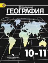Максаковский. География 10-11 кл. Учебник. Базовый уровень. (ФГОС)