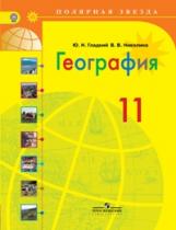 Гладкий. География. 11 класс. Учебник. Базовый уровень.(ФГОС) /УМК