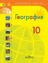 Гладкий. География. 10 класс. Учебник. Базовый уровень. (ФГОС)/ УМК Полярная звезда