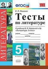 УМК Коровина. Литература. Тесты. 5 класс / Ляшенко. (ФГОС).
