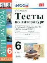 УМК Коровина. Литература. Тесты. 6 кл. / Ляшенко. (к новому учебнику). (ФГОС).