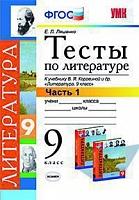 УМК Коровина. Литература. Тесты. 9 класс Ч.1. / Ляшенко. (ФГОС).