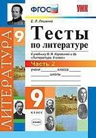 УМК Коровина. Литература. Тесты. 9 класс Ч.2. / Ляшенко. (ФГОС).