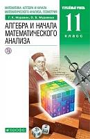 Муравин. Алгебра и начала математ. анализа. 11 кл. Учебник. Углубленный уровень. ВЕРТИКАЛЬ. (ФГОС).