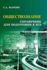 Маркин. Обществознание: справочник для подготовки к ЕГЭ. Мини.
