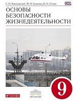 Латчук. ОБЖ. 9 класс. Учебник. ВЕРТИКАЛЬ. (ФГОС) /Вангородский