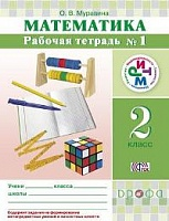 Муравин. Математика. 2 класс.  Рабочая тетрадь . В 2 -х ч. Ч.1 РИТМ. (ФГОС).