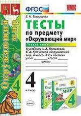 УМК Плешаков. Окружающий мир. Тесты 4 класс Ч.1. / Тихомирова. (ФГОС).
