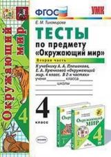 УМК Плешаков. Окружающий мир. Тесты 4 класс Ч.2. / Тихомирова. (ФГОС).