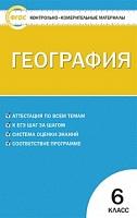КИМ География 6 класс.  (ФГОС) /Жижина.