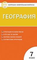 КИМ География 7 класс.  (ФГОС) /Жижина.