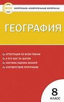 КИМ География 8 класс.  (ФГОС) /Жижина.