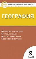 КИМ География 9 класс.  (ФГОС) /Жижина.