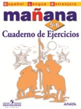 Костылева. Испанский язык. 5-6 класс. Сборник упражнений. (УМК
