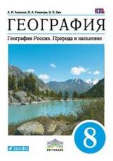 Алексеев. География. 8 кл. Природа и население. Учебник. ВЕРТИКАЛЬ. (ФГОС)