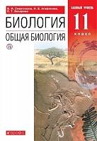 Сивоглазов. Общая биология. 11 класс Учебник. Базовый уровень. ВЕРТИКАЛЬ. (ФГОС)