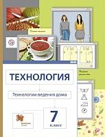 Сасова. Технология. 7 кл. Технологии ведения дома. Учебник. (ФГОС) /Павлова, Шарутина, Гуревич.