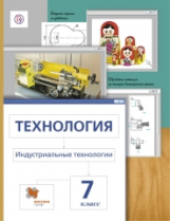 Сасова. Технология. 7 класс.  Индустриальные технологии. Учебник. (ФГОС) /Павлова.
