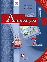 Москвин. Литература. 7 кл. Учебник. Часть 2. (ФГОС)