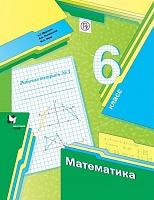 Мерзляк. Математика. 6 кл. Рабочая тетрадь. Часть 3. (ФГОС)
